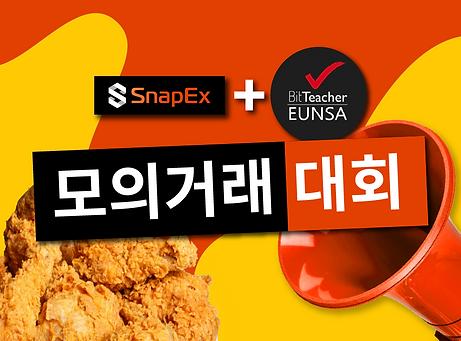 SnapEx-Eunsa-WixArtboard 7@2x.png