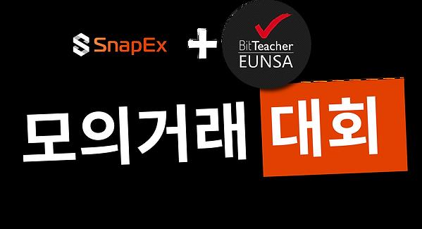 SnapEx-Eunsa-WixArtboard 6@2x.png