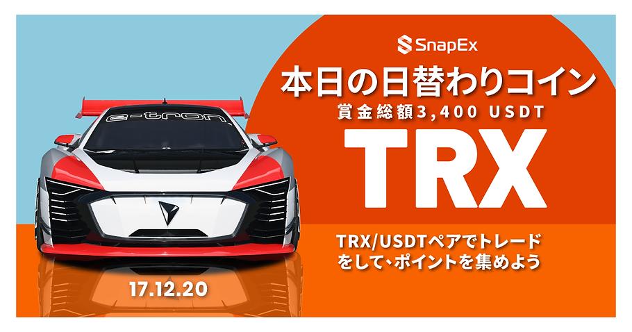 JP-TRX.png