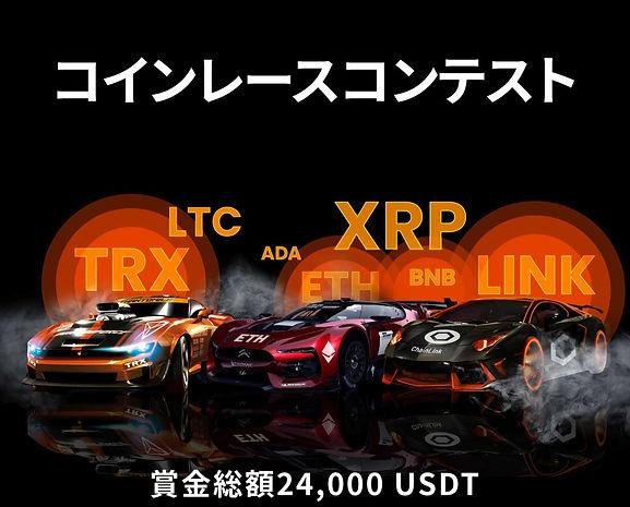 Coin-Race_Announced-Soon_APP_JP_edited.j