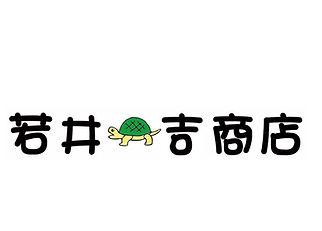kamekichi1.jpg