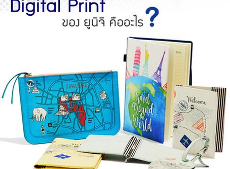 """Digital Print ของ """"ยูนิ จี"""" คือ อะไร ???"""