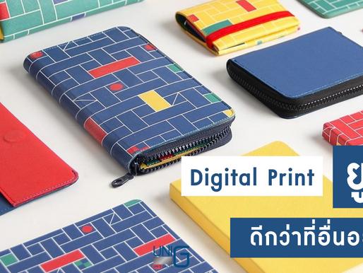 Digital Print ยูนิ จี ดีกว่าที่อื่นอย่างไร?