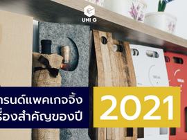 เทรนด์การออกแบบแพคเกจจิ้งแห่งปี 2021 ที่ผู้ประกอบการควรรู้!