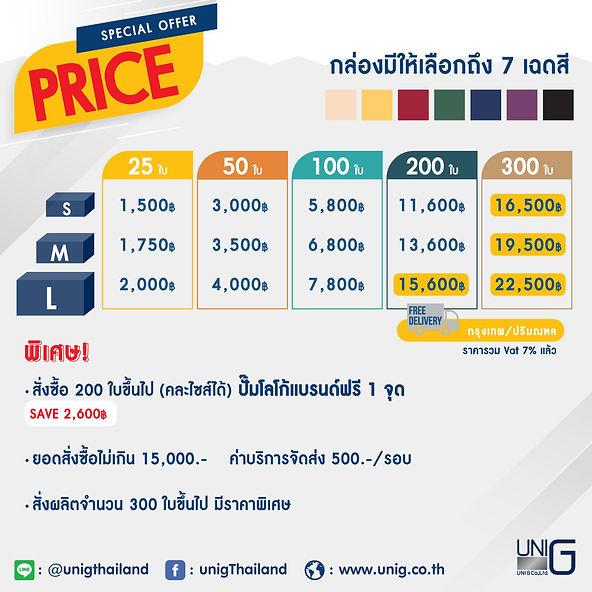 ราคากล่อง-03.jpg