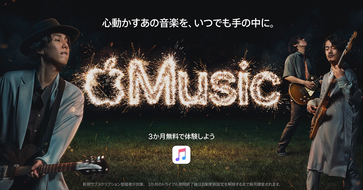 apple-music-radwimps-new-cm.jpg