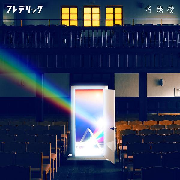 meiakuyaku_H1_fix.jpg