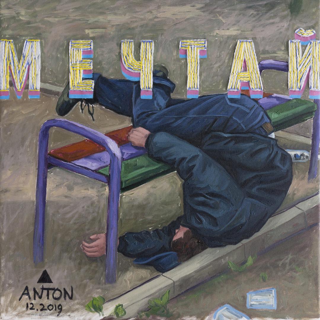 Mechtay (Dream)