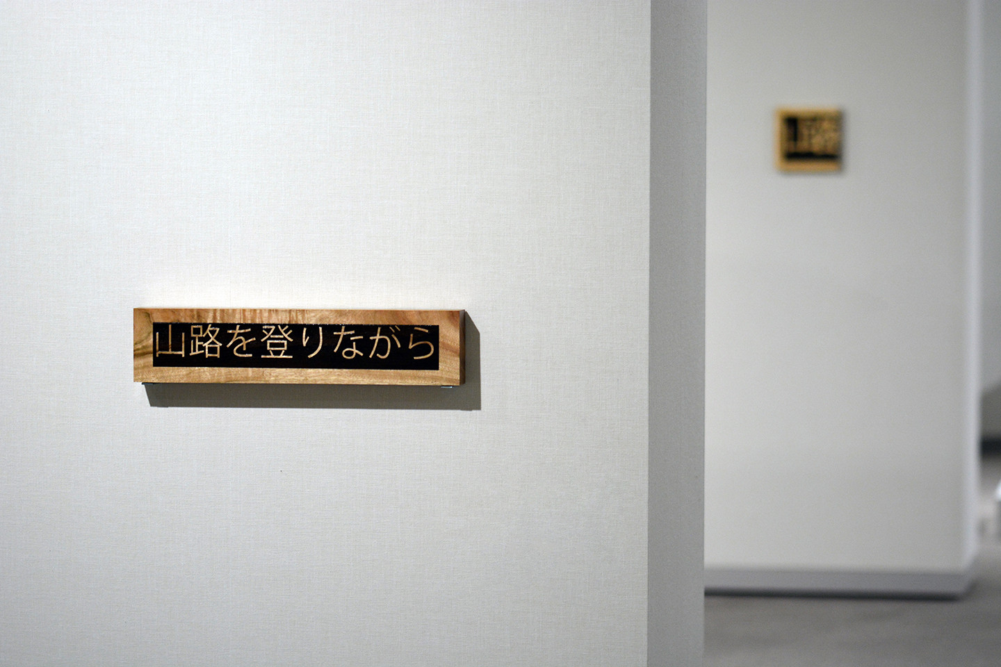 TEXT BOX-Signboard【草枕】2