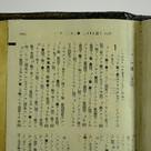 TRANSLATION【マタ1.1-21(新1)】
