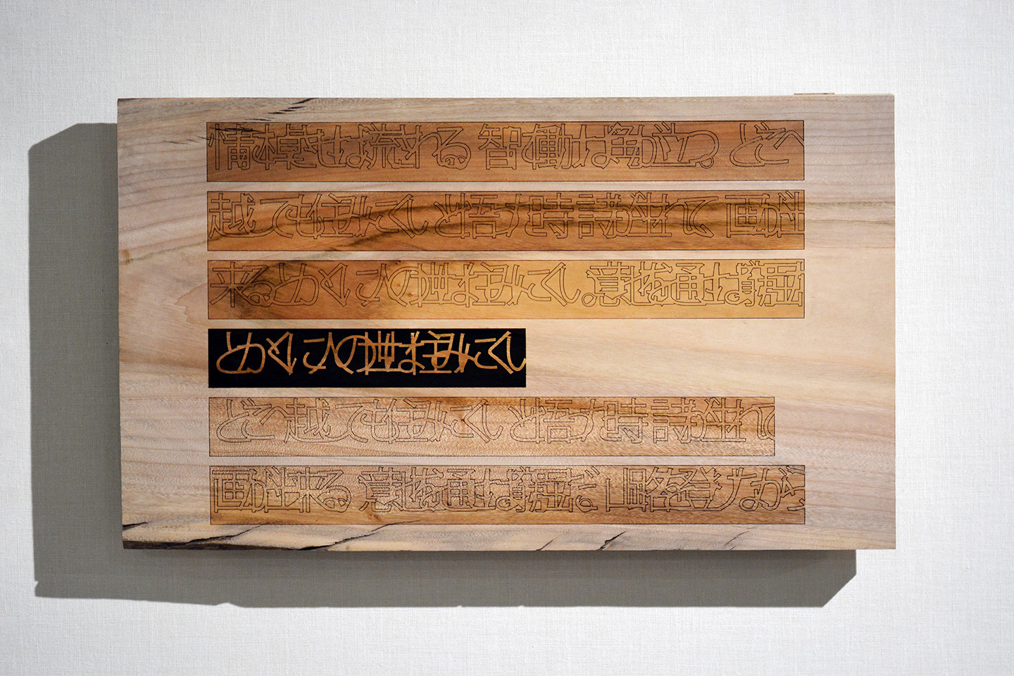 TEXT BOX-Signboard【草枕】5