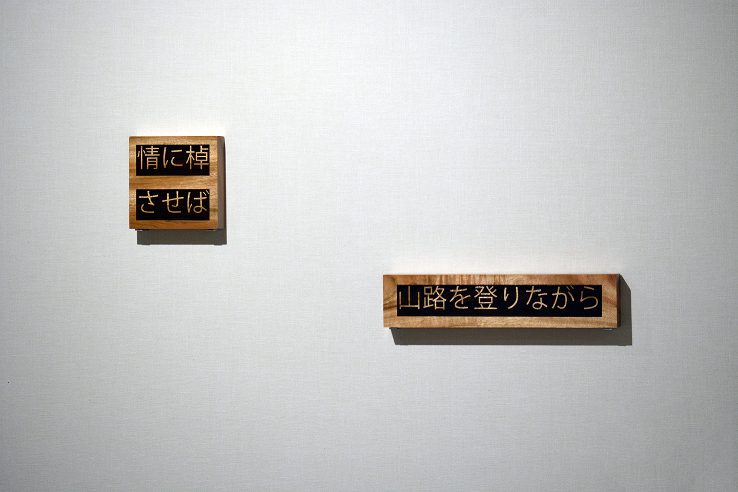 TEXT BOX-Signboard【草枕】1,2