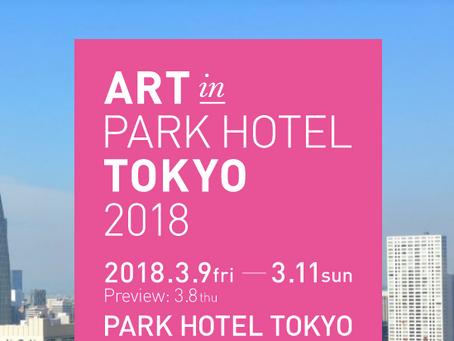 ART in PARK HOTEL TOKYO 2018
