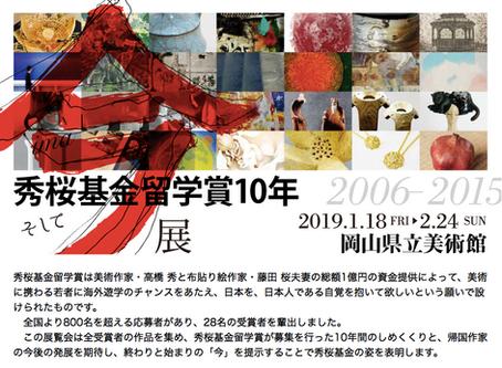 秀桜基金留学賞10年、そして「今」展 −2006~2015−