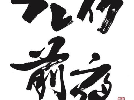 ブレイク前夜〜次世代の芸術家たち〜