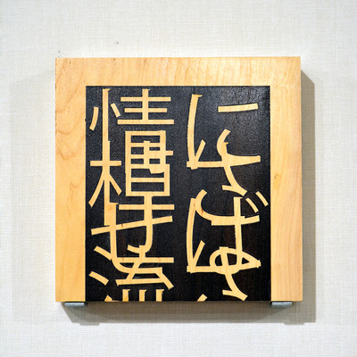 TEXT BOX-Signboard【草枕】3