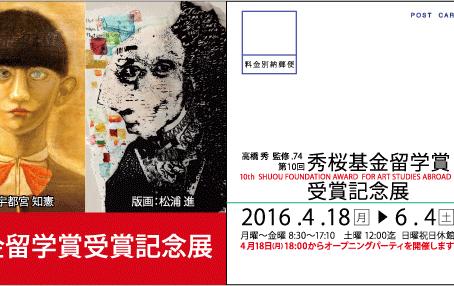 第10回秀桜基金留学賞受賞記念展