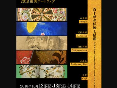2018 東美アートフェア