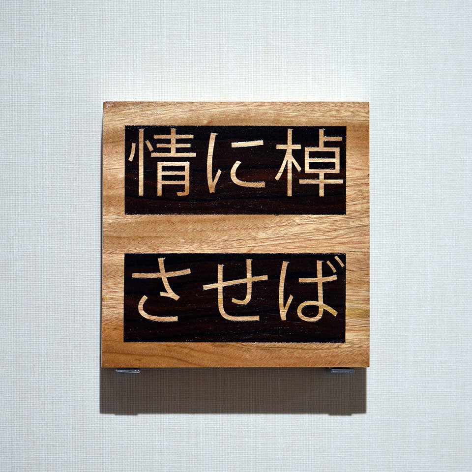 TEXT BOX-Signboard【草枕】1