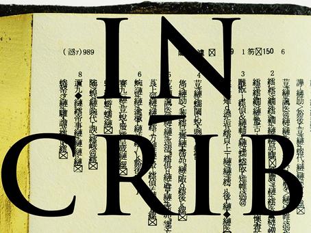 村田勇気 個展「IN-SCRIBE」