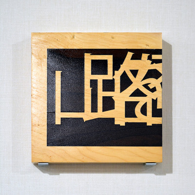 TEXT BOX-Signboard【草枕】4
