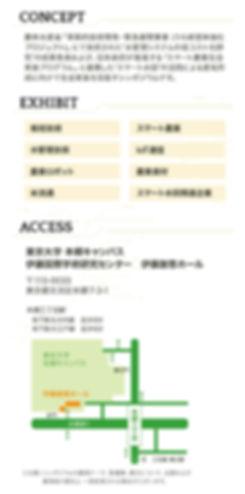 exhibit&access_LP.jpg