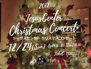 2017クリスマスコンサート終了