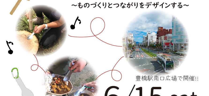 6月15日(土) monohito vol.1 ~ものづくりとつながりをデザインする~