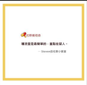 Steven的社群小教室 - 要如何把流量導入另一個我們培植的網站?