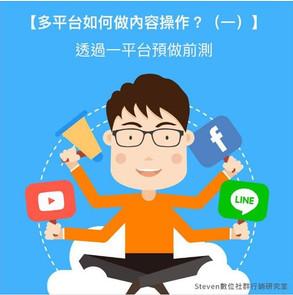 Steven數位社群行銷教室-Facebook跟Instagram行銷該如何同時來做內容操作?