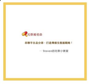 Steven的社群小教室-網路行銷要怎麼樣才能成功呢?