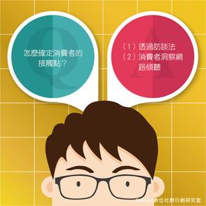 Steven的社群小教室-怎麼確定消費者的接觸點?