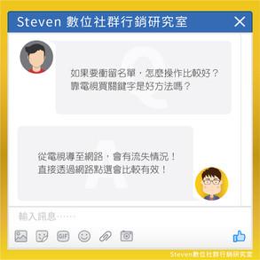 Steven的社群小教室-如果要衝留名單,怎麼操作比較好?靠電視買關鍵字的話有用嗎?