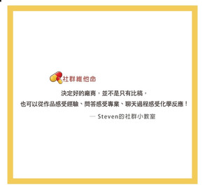 Steven的社群小教室-當比稿沒有效益時,該如何說服老闆不要比稿?