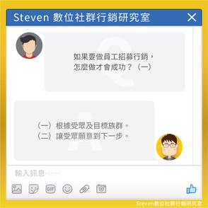 Steven的社群小教室-如果要做員工招募的行銷,該怎麼做才會成功?
