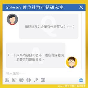 Steven的社群小教室-請問社群對企業有什麼幫助?