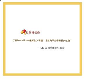 Steven的社群小教室-可否給我一些用關鍵字及臉書來導出銷售的網路行銷建議?