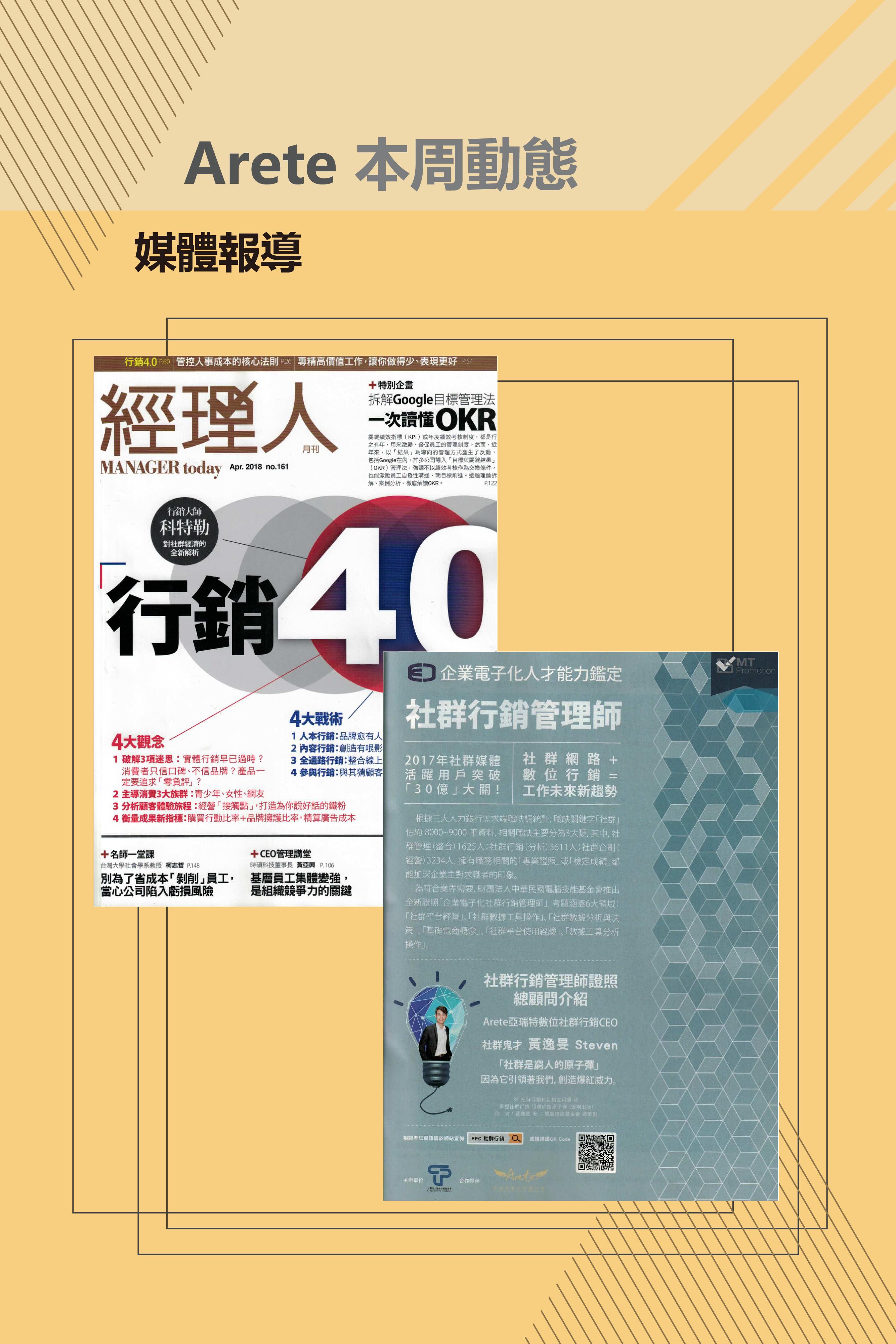維他命雜誌專訪0402-03