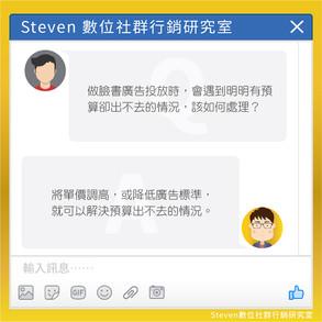 Steven的社群小教室-做臉書廣告投放時,會遇到明明有預算卻出不去的情況,該如何處理?