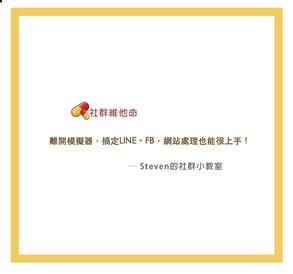 Steven的社群小教室-搞不定網站及瀏覽器,怎麼辦?