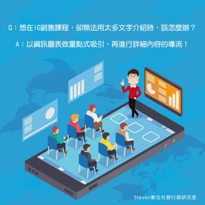 Steven的社群小教室-經營企管顧問公司時會有公開銷售的課程,但IG是圖片為主文字為輔,介紹課程時會有困難,老師有何建議?