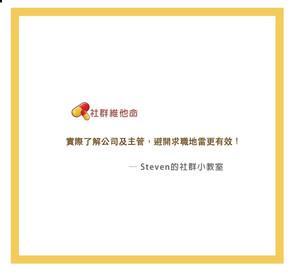 Steven的社群小教室-求職旺季,如何避免踩到公司或是面試官的地雷呢?
