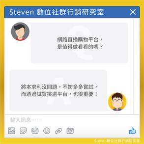 Steven的社群小教室-網路直播購物平台,是值得做看看的嗎?