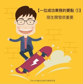 Steven數位社群行銷教室-一個成功的業務需要注重的要點?