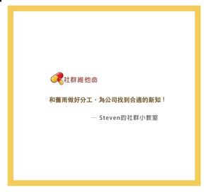 Steven的社群小教室-請問要如何做好招聘?