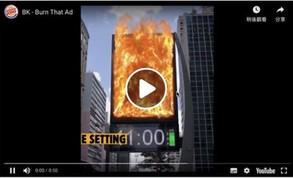 【案例解析-🔔漢堡王 燃燒吧,廣告!🔔】