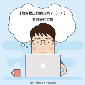 Steven數位社群行銷教室-如何提出好的方案給老闆或客戶?