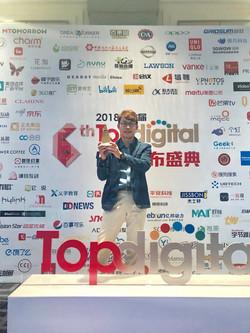 2018 TOP DIGITAL 金獎