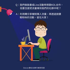 Steven的社群小教室-我們做臉書或Line活動時想跟KOL合作,但要怎麼把流量導到我們的社群中呢?