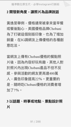 Cheers雜誌報導13